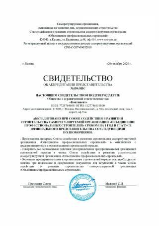 СРО ''Объединение профессиональных строителей''
