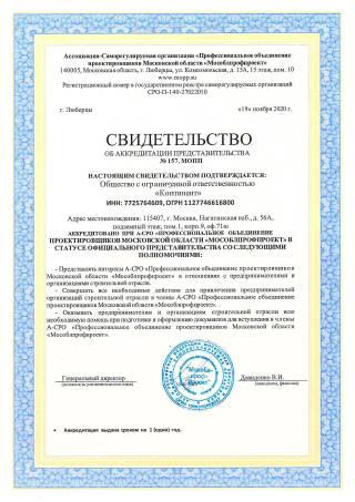 Профессиональное объединение проектировщиков Московской области ''МосОблПрофПроект''