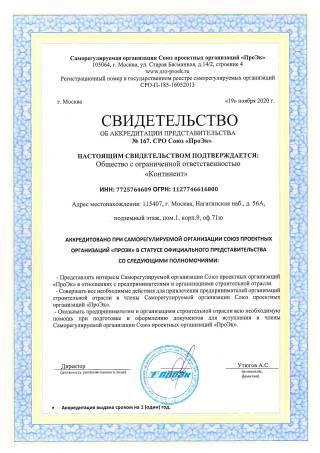 СРО Союз проектных организаций ''ПроЭк''