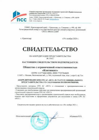 СРО Ассоциация строителей ''Профессиональное сообщество строителей''