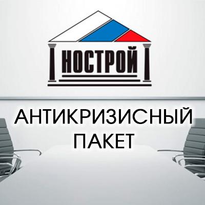 Новый антикризисный пакет от НОСТРОЙ