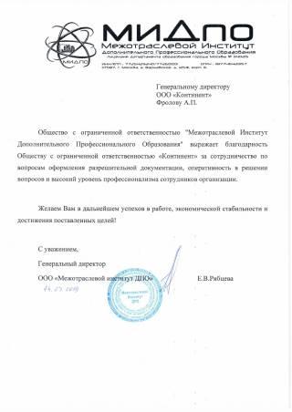 ООО ''Межотраслевой институт ДПО''