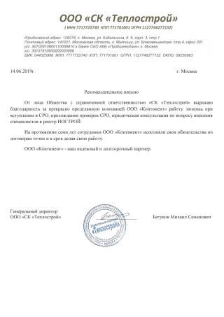 ООО ''СК ''Теплострой''