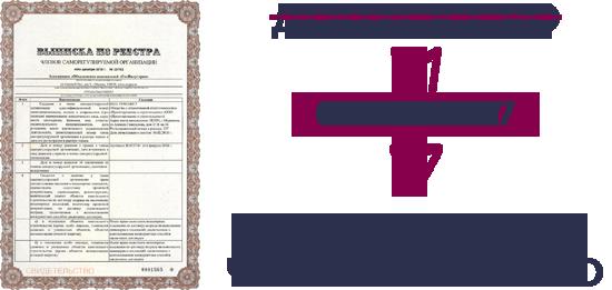 Допуски СРО с июля 2017 г не выдают - их заменили Выписки о членстве